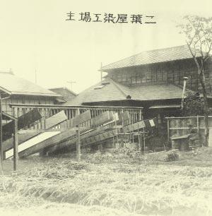 創業時の工場