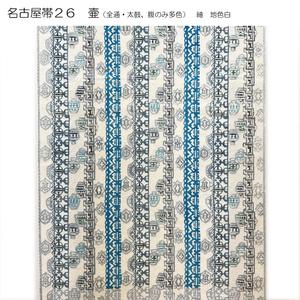 新年福袋名古屋帯25~28(全通)のサムネイル
