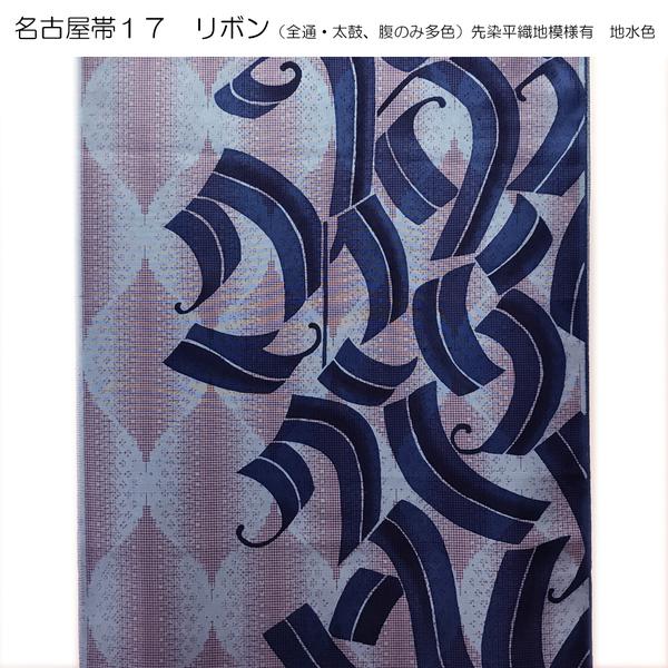新年福袋名古屋帯17~20(全通)