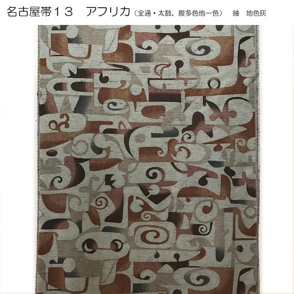 新年福袋名古屋帯13~16(全通)
