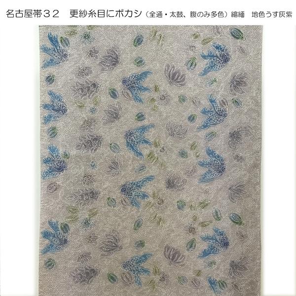 新年福袋名古屋帯32~35(全通)