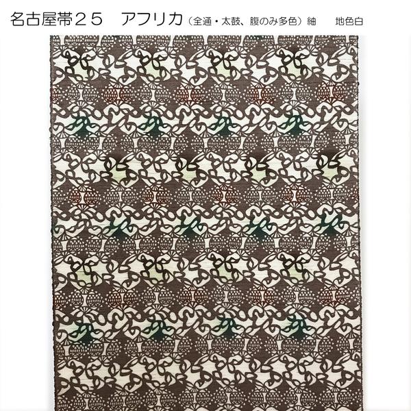 新年福袋名古屋帯25~28(全通)