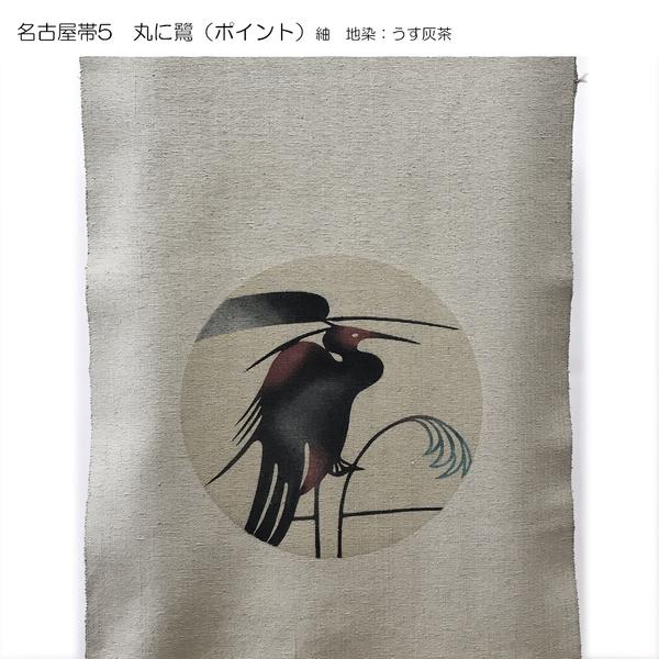 新年福袋名古屋帯5~9(ポイント柄)