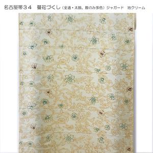 新年福袋名古屋帯32~35(全通)のサムネイル