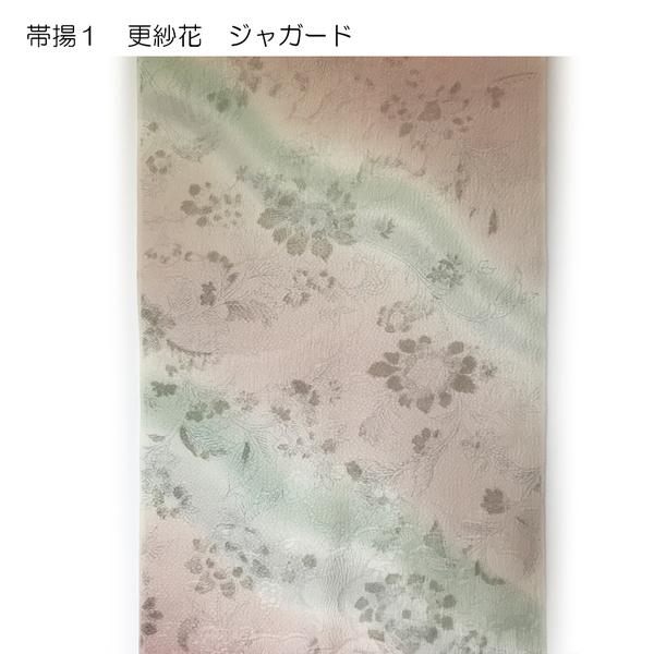 新年福袋帯揚1~4