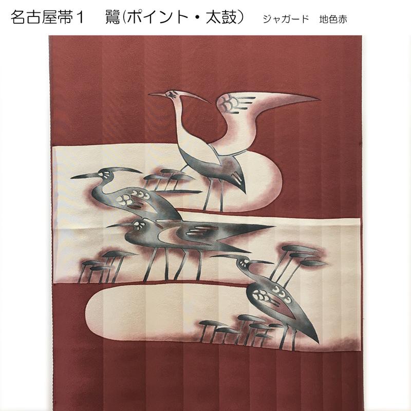 新年福袋名古屋帯1~4(ポイント柄)のサムネイル