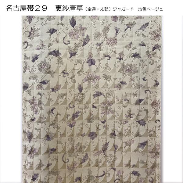 新年福袋名古屋帯29~31(全通)
