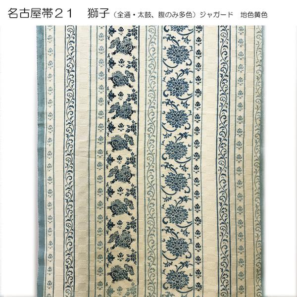 新年福袋名古屋帯21~24(全通)