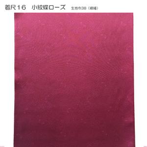 新年福袋着尺13~16のサムネイル