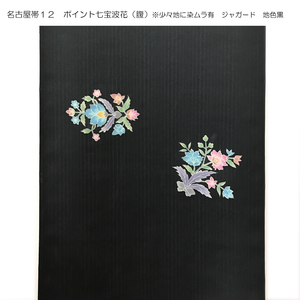 新年福袋名古屋帯10、12(ポイント柄)のサムネイル