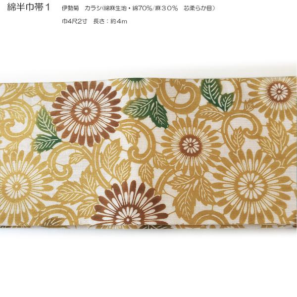 新年福袋 綿半巾帯1