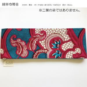 新年福袋 綿半巾帯2のサムネイル