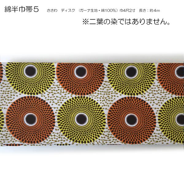 新年福袋 綿半巾帯2