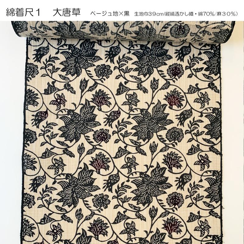 新年福袋 綿着尺1のサムネイル