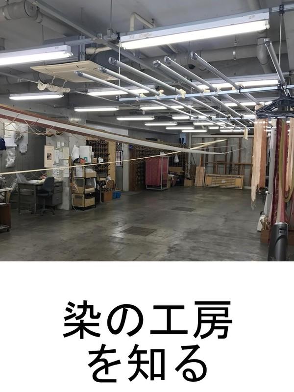 染の工房を探求しようLet's explore the dyeing  Welcome to Somenosato Ochiai