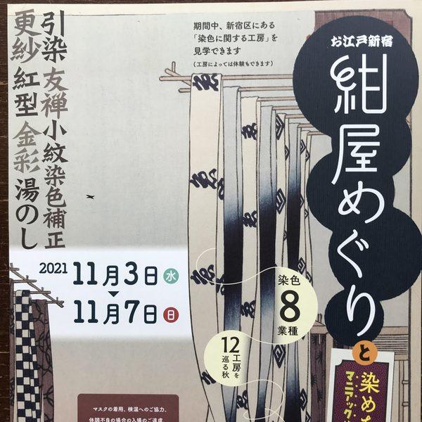 2021.11月3日~7 【紺屋めぐり】開催