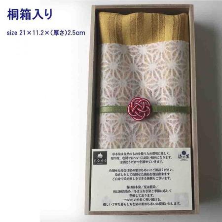 【草木染】玉ねぎの皮染めストール レーヨン95%×絹5%